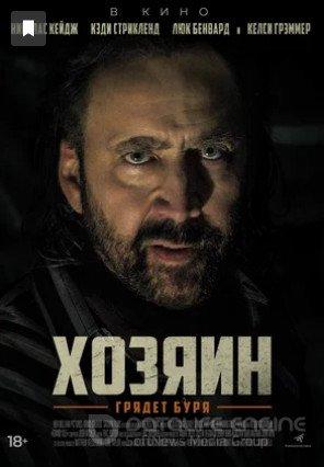 Хозяин (2019)