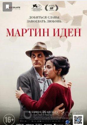 Мартин Иден (2019)