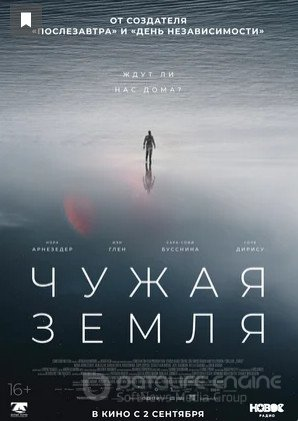Чужая Земля (2021)