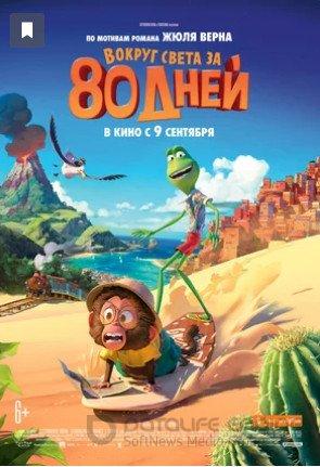 Вокруг света за 80 дней (2021)