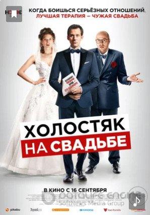 Холостяк на свадьбе (2020)