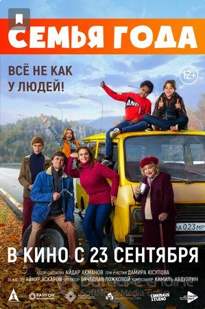 Семья года (2021)
