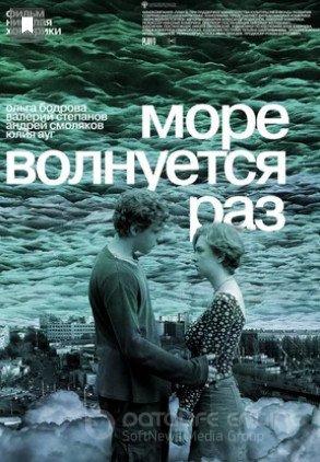 Море волнуется раз (2021)