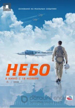 Небо (2020)