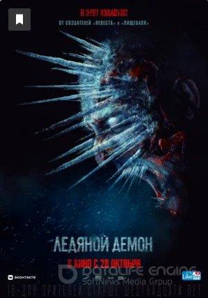 Ледяной демон (2021)