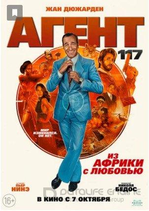 Агент 117: Из Африки с любовью (2021)